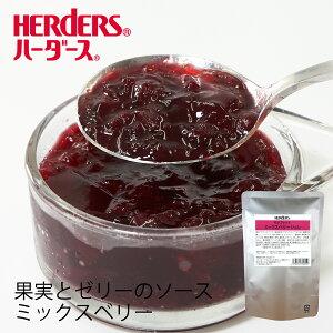 ハーダース モナフィット ミックスベリージュレ 500g ゼリー クランベリー ラズベリー ジュレ トッピング ソース 果物 フルーツ 果汁