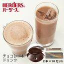 ハーダース チョコレートドリンク(5倍希釈)2本入×10セット 全国送料無料プレゼント チョコ個包装 チョコレートソー…