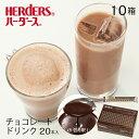 ハーダース チョコレートドリンク(5倍希釈)【30g×20本×10箱】本州は送料無料でこの価格! ギフト チョコ プレゼン…