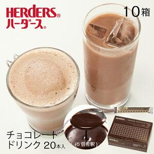 ハーダース チョコレートドリンク(5倍希釈)【30g×20本×10箱】本州は送料無料でこの価格! ギフト チョコ プレゼント チョコ個包装 業務用 チョコレートドリンク お返し カカオ リキッド