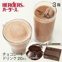 ハーダース チョコレートドリンク(5倍希釈)【30g×20本×3箱】本州は送料無料でこの価格! ギフト プレゼント チョ…