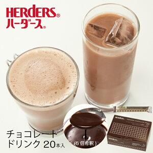 ハーダース チョコレートドリンク(5倍希釈)【30g×20本×1箱】本州は送料無料でこの価格 ギフト プレゼント チョコ個包装 業務用 チョコレートソース お返し 子供 カカオ リキッド ココア