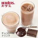 ハーダース チョコレートドリンク(5倍希釈)【30g×20本×1箱】本州は送料無料でこの価格 ギフト プレゼント チョコ…