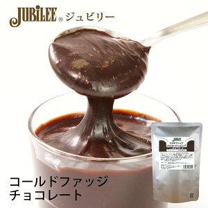 ジュビリーコールドファッジチョコレートトッピング 500gケーキ おやつ トッピング ソース デザート スイーツ チョコレートソース 業務用