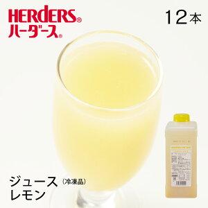 ハーダースヴィンテージフロリダフローズンレモンジュース【業務用 1,000ml×12本入】本州は送料無料でこの価格!レモン ジュース ドリンク 冷凍 生絞り ストレート