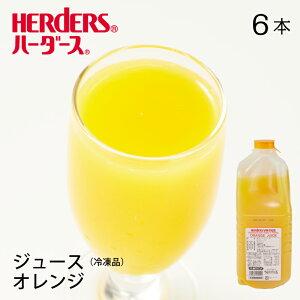 ハーダースヴィンテージ フロリダフローズンオレンジジュース【業務用 1,800ml×6本入】本州は送料無料でこの価格!オレンジ みかん ジュース ドリンク 冷凍 生絞り ストレート