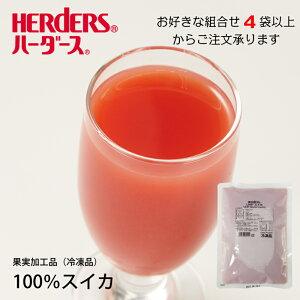 ハーダース UHPスイカ 500g 冷凍お好きな組み合わせ(冷凍フルーツ・アボカド含む)4袋以上でご注文ください! 本州は送料無料でこの価格!すいか スイカ ジュース ドリンク アイス