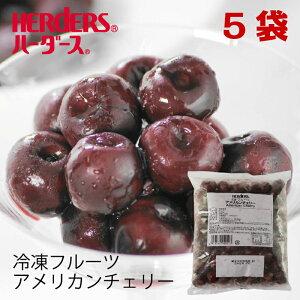 ハーダース IQFフルーツ アメリカンチェリー500g×5袋セット(2.5kg)本州は送料無料でこの価格!冷凍食品 スムージー ジャム アイス タルト ケーキ さくらんぼ ダークチェリー 果物