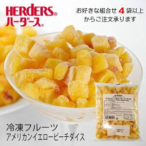 <冷凍フルーツ>ハーダース IQFカットフルーツアメリカンイエローピーチダイス 500g【お好きな組み合わせ】4袋以上でご注文ください本州は送料無料でこの価格!冷凍食品 冷凍 桃 カット