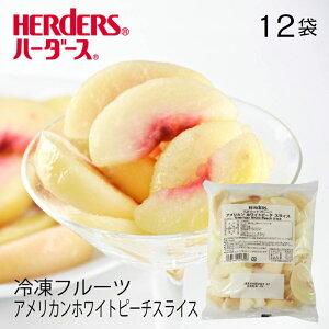 <冷凍フルーツ>ハーダース IQFカットフルーツアメリカンホワイトピーチスライス【業務用 500g×12袋入】本州は送料無料でこの価格!冷凍食品 冷凍 桃 カット スムージー 業務用 アイス デ