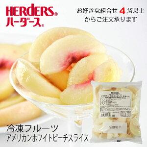 <冷凍フルーツ>ハーダース IQFカットフルーツアメリカンホワイトピーチスライス500g【お好きな組み合わせ】4袋以上でご注文ください! 本州は送料無料でこの価格!冷凍食品 冷凍 桃 カ