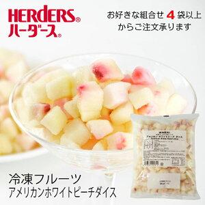 <冷凍フルーツ>ハーダース IQFカットフルーツアメリカンホワイトピーチダイス500g【お好きな組み合わせ】4袋以上でご注文ください!本州は送料無料でこの価格!冷凍食品 冷凍 桃 カット