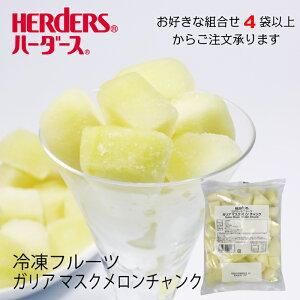 <冷凍フルーツ>ハーダース IQFカットフルーツガリアマスクメロンチャンク 500g【お好きな組み合わせ】4袋以上でご注文ください!本州は送料無料でこの価格!冷凍食品 カット スムージー