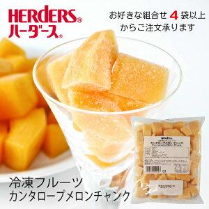 <冷凍フルーツ>ハーダース IQFカットフルーツカンタロープメロンチャンク500g【お好きな組み合わせ】4袋以上でご注文ください!本州は送料無料でこの価格!冷凍食品 カット スムージー
