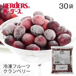 <冷凍フルーツ>ハーダース IQFフルーツクランベリー 【業務用 300g×30袋入】本州は送料無料でこの価格!冷凍食品 ジャム ソース タルト トッピング ケーキ デザート 果物
