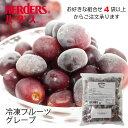 <冷凍フルーツ>ハーダース IQFフルーツグレープ500g【お好きな組み合わせ】4袋以上でご注文ください!本州は送料無料でこの価格!冷…