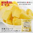 <冷凍フルーツ>ハーダース IQFカットフルーツゴールデンパインアップルチャンク500g【お好きな組み合わせ】4袋以上でご注文ください…