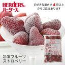 <冷凍フルーツ>ハーダース IQFフルーツストロベリー500g【お好きな組み合わせ】4袋以上でご注文ください!本州は送…