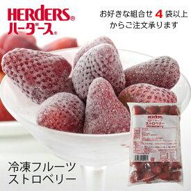 <冷凍フルーツ>ハーダース IQFフルーツストロベリー500g【お好きな組み合わせ】4袋以上でご注文ください!本州は送料無料でこの価格!冷凍食品 フルーツサイダー スムージー いちごジャム ジェラート トッピング ケーキ デザート 苺 果物