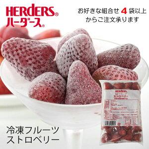 <冷凍フルーツ>ハーダース IQFフルーツストロベリー500g【お好きな組み合わせ】4袋以上でご注文ください!本州は送料無料でこの価格!冷凍食品 フルーツサイダー スムージー いちごジャ