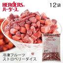 <冷凍フルーツ>ハーダース IQFカットフルーツストロベリーダイス【業務用 500g×12袋入】本州は送料無料でこの価格…
