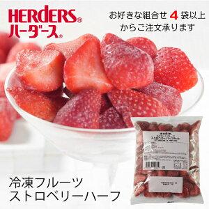 <冷凍フルーツ>ハーダース IQFカットフルーツストロベリーハーフカット 500g【お好きな組み合わせ】4袋以上でご注文ください!本州は送料無料でこの価格!冷凍食品 フルーツサイダー ス