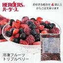 <冷凍フルーツ>ハーダース IQFフルーツトリプルベリー500g 【お好きな組み合わせ】4袋以上でご注文ください!本州は送料無料でこの…