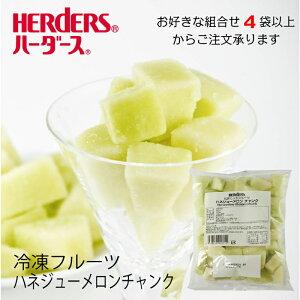 <冷凍フルーツ>ハーダース IQFカットフルーツハネジューメロンチャンク500g【お好きな組み合わせ】4袋以上でご注文ください本州は送料無料でこの価格!冷凍食品 カット スムージー 業務
