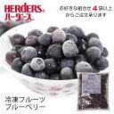 <冷凍フルーツ>ハーダース IQFフルーツブルーベリー300g【お好きな組み合わせ】4袋以上でご注文ください!本州は送料無料でこの価格…