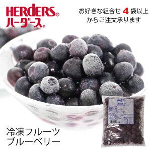 <冷凍フルーツ>ハーダース IQFフルーツブルーベリー300g【お好きな組み合わせ】4袋以上でご注文ください!本州は送料無料でこの価格!冷凍食品 スムージー ジャム アイス タルト ケーキ