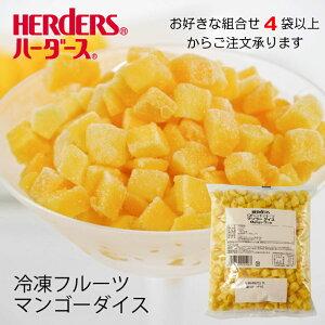 <冷凍フルーツ>ハーダース IQFカットフルーツマンゴーダイス500g【お好きな組み合わせ】4袋以上でご注文ください!本州は送料無料でこの価格!冷凍食品 マンゴー カット スムージー 業務