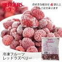 <冷凍フルーツ>ハーダース IQFフルーツレッドラズベリー300g 【お好きな組み合わせ】4袋以上でご注文ください!本州は送料無料でこ…