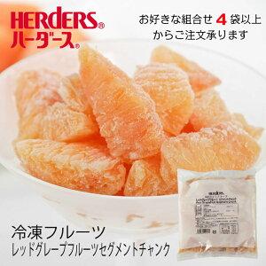 <冷凍フルーツ>ハーダース IQFカットフルーツレッドグレープフルーツセグメントチャンク300g【お好きな組み合わせ】4袋以上でご注文ください本州は送料無料でこの価格!冷凍食品 皮むき