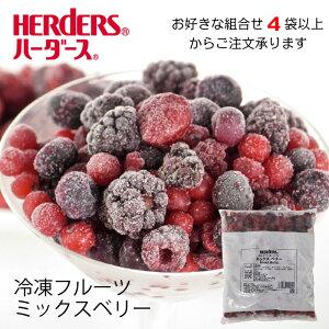<冷凍フルーツ>ハーダース IQFフルーツミックスベリー300g【お好きな組み合わせ】4袋以上でご注文ください!本州は送料無料でこの価格!冷凍食品 スムージー ジャム アイス タルト 果物