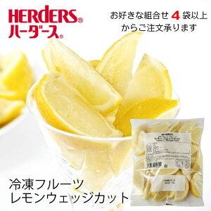 <冷凍フルーツ>ハーダース IQFカットフルーツレモンウエッジカット500g【お好きな組みわせ】4袋以上でご注文ください!本州は送料無料でこの価格!冷凍食品 レモン カット 業務用 レモン