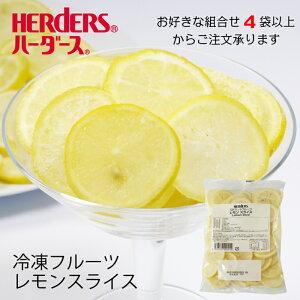 <冷凍フルーツ>ハーダース IQFカットフルーツレモンスライス300g【お好きな組みわせ】4袋以上でご注文ください!本州は送料無料でこの価格!冷凍食品 レモン カット 業務用 レモンサワー