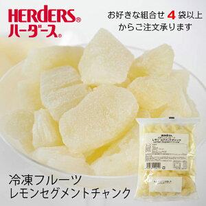 <冷凍フルーツ>ハーダース IQFカットフルーツレモンセグメントチャンク300g【お好きな組みわせ】4袋以上でご注文ください!本州は送料無料でこの価格!冷凍食品 レモン 皮むき 業務用 レ
