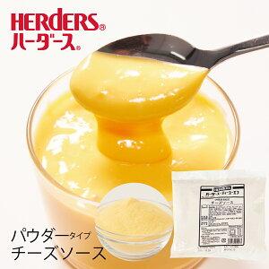 ハーダース ティーユーエフチーズソースパウダータイプ 200g (出来上がり1kg) おつまみ ホットドッグ ハンバーグ チーズフォンデュ チーズドッグ チーズポテト チェダーチーズ ブルーチーズ