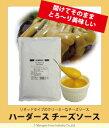 ハーダース チーズソース【業務用 800g×10袋入】本州は送料込でこの価格!