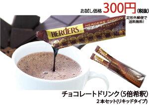 ハーダース チョコレートドリンク(5倍希釈)2本入お試しセット 定形外郵便で送料無料 ギフト チョコ プレゼント チョコ個包装 チョコレートソース チョコレートドリンク 子供 カカオ リ