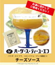 ハーダース ティーユーエフチーズソース【200g×24袋入】本州は送料込でこの価格!