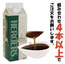 ハーダース カフェ用フレーバーソース ヘーゼルナッツ 【お好きな組み合わせ】4本以上でご注文ください!本州は送…