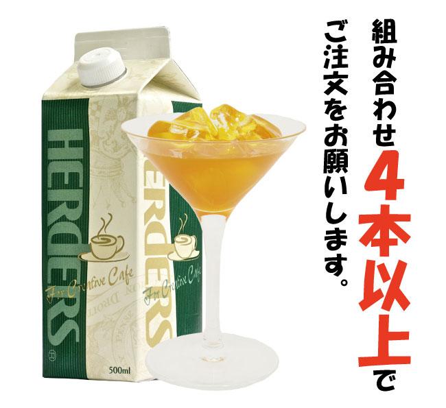 ハーダース カフェ用フレーバーソースかぼちゃ【お好きな組み合わせ】4本以上でご注文ください!本州は送料無料でこの価格!