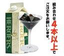 ハーダース カフェ用フレーバーソースチョコレート 【お好きな組み合わせ】4本以上でご注文ください!本州は送料無…