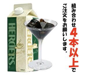 ハーダース カフェ用フレーバーソースチョコレート 【お好きな組み合わせ】4本以上でご注文ください!本州は送料無料でこの価格!本州は送料無料でこの価格!ドリンク コーヒー アイ
