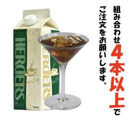 ハーダース カフェ用フレーバーソースマロン 【お好きな組み合わせ】4本以上でご注文ください!本州は送料無料でこの価格!