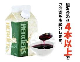 ハーダース カフェ用フレーバーソース 紫いも 300ml 【お好きな組み合わせ】4本以上でご注文ください!本州は送料無料でこの価格!