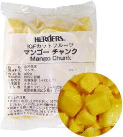<冷凍フルーツ>ハーダースIQFカットフルーツ マンゴーチャンク 【業務用300g×30袋セット】本州は送料無料でこの価格!