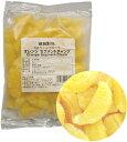 <冷凍フルーツ>ハーダース IQFカットフルーツ オレンジセグメントチャンク300g×30袋入 本州は送料込でこの価格!