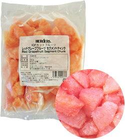<冷凍フルーツ>ハーダース IQFカットフルーツ レッドグレープフルーツセグメントチャンク 【業務用 300g×30袋入】本州は送料込でこの価格!